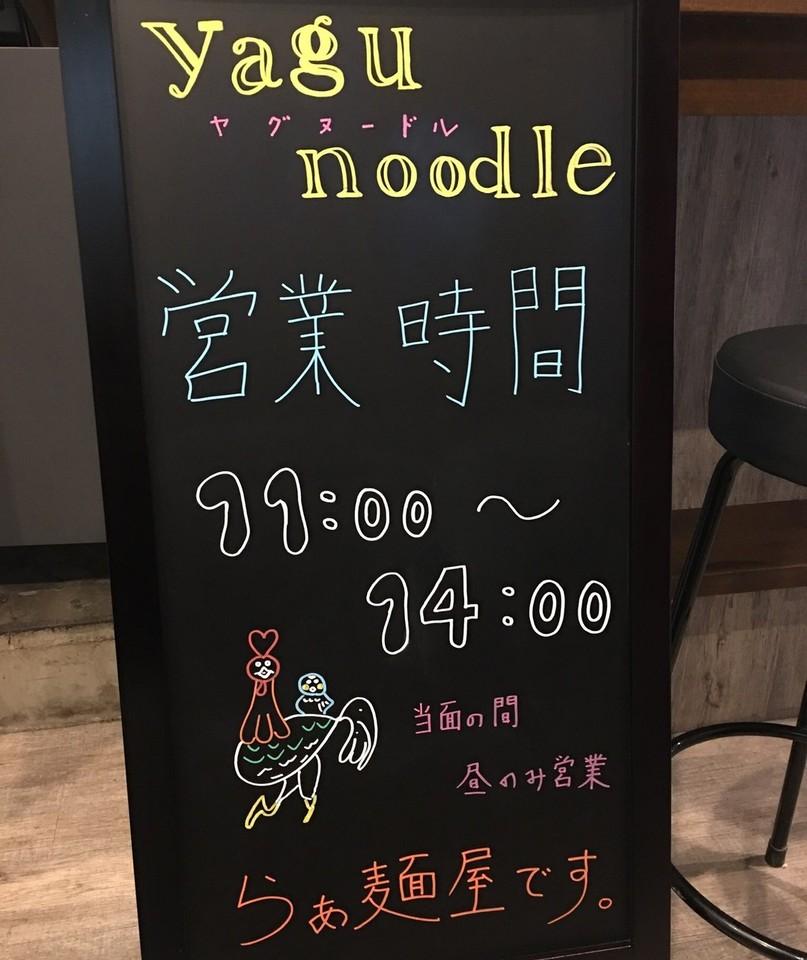 東京都江東区千田にらぁ麺屋「ヤグ ヌードル」が本日オープンされたようです。
