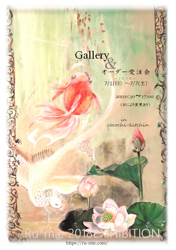 Gallery&受注会まで後1週間♪