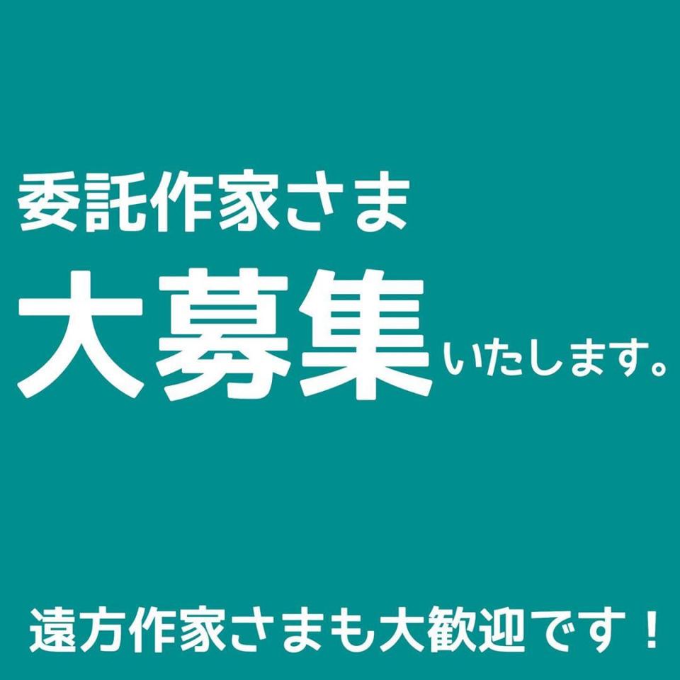 ◆委託販売作家様募集◆ココチザッカ