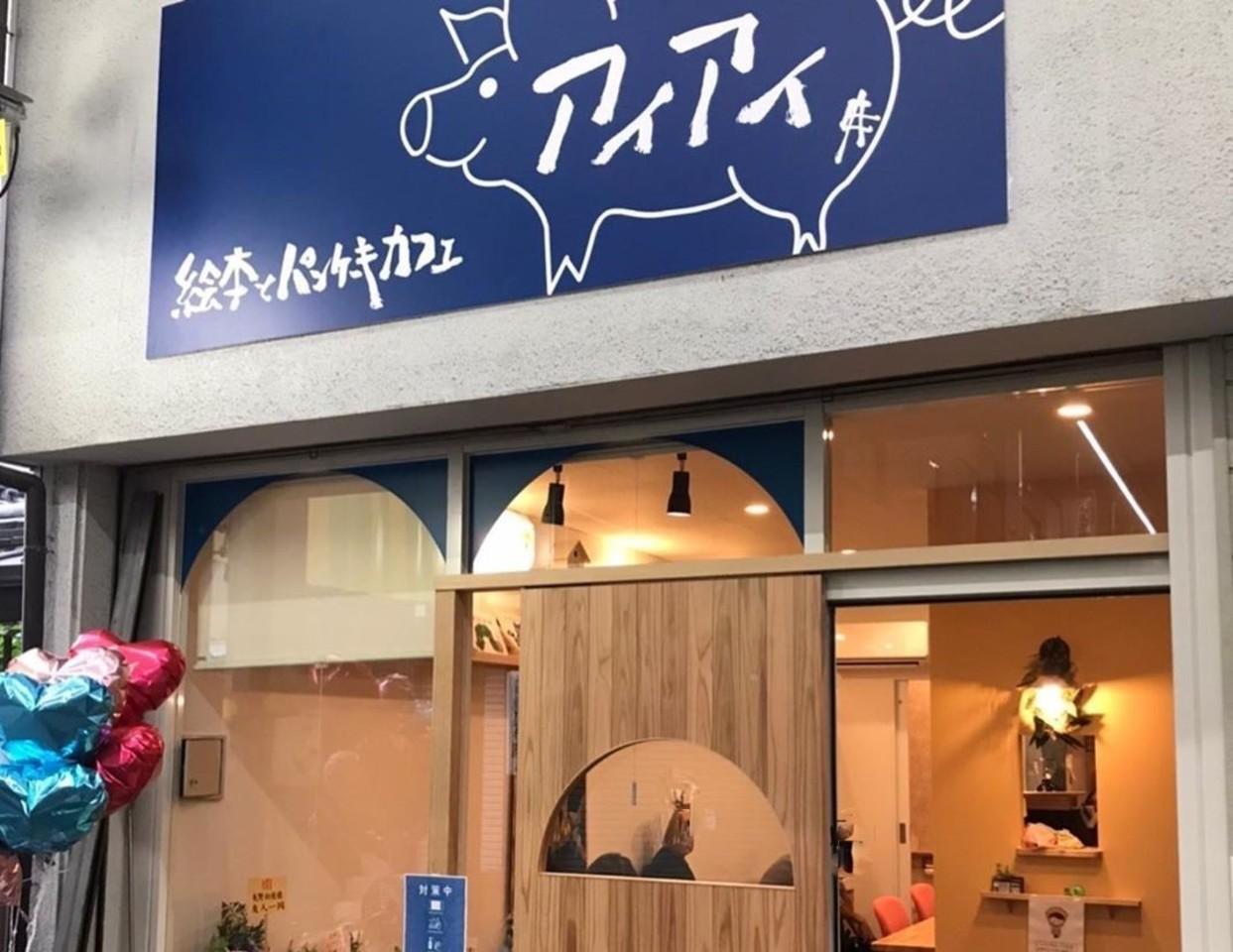祝!5/30open『絵本とパンケーキカフェ アイアイ』(大阪市阿倍野区)