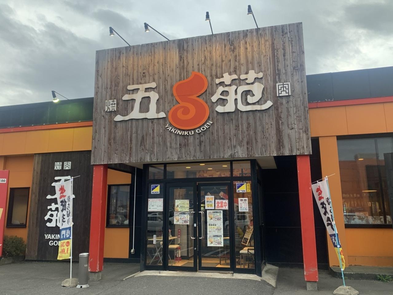 【八戸市石堂】「ぎょうざのいちばん 八戸店」21.4.28 焼肉五苑内にオープンしました!