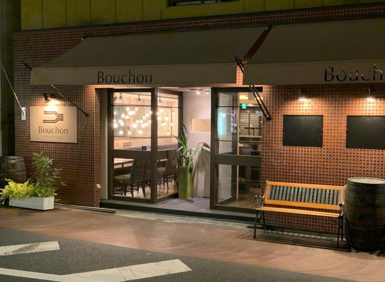 大阪市都島区東野田町1丁目にワインダイニング「ブション京橋店」がオープンされたようです。