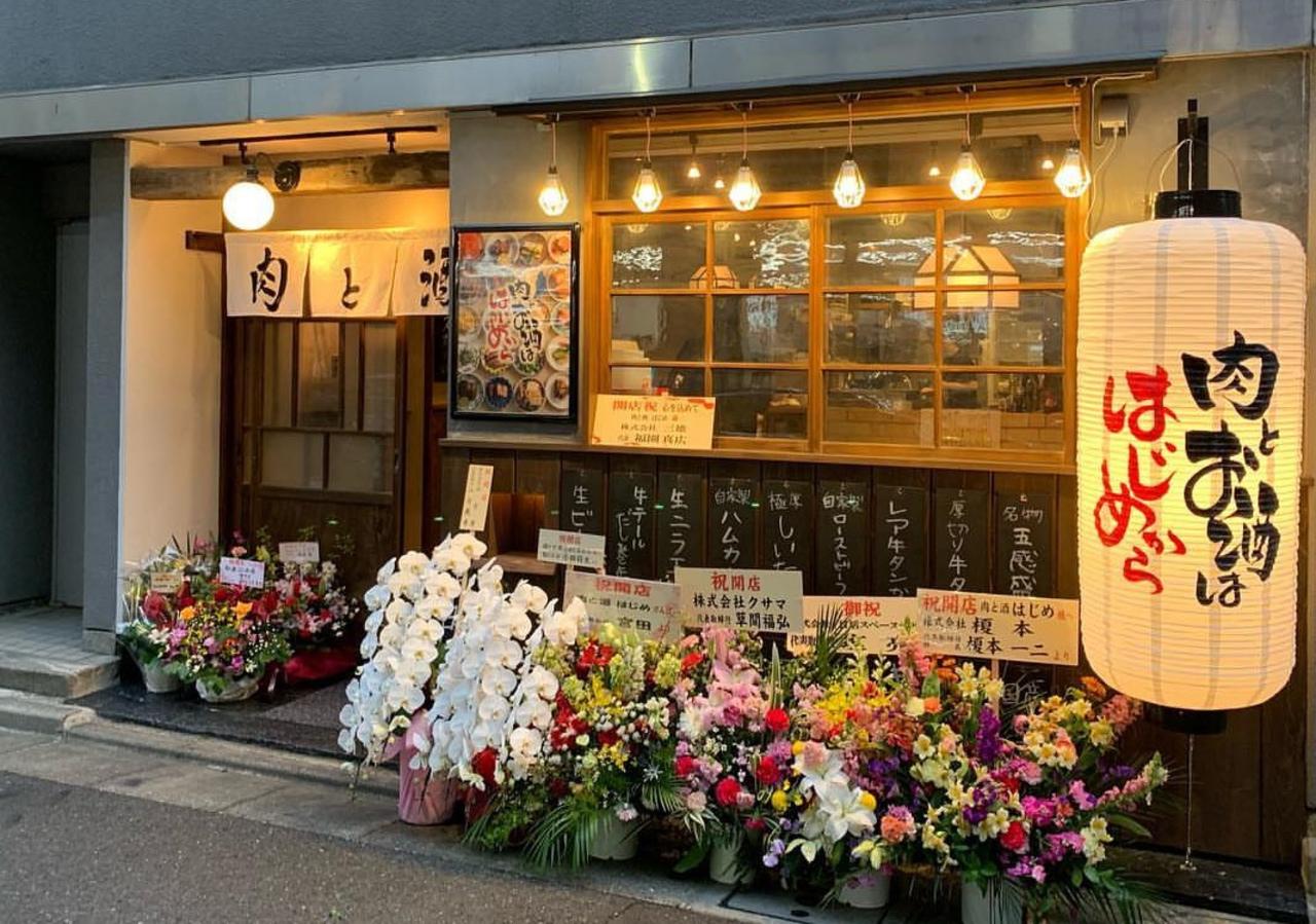 東京都中央区築地2丁目に「肉と酒 はじめ」が明日グランドオープンのようです。