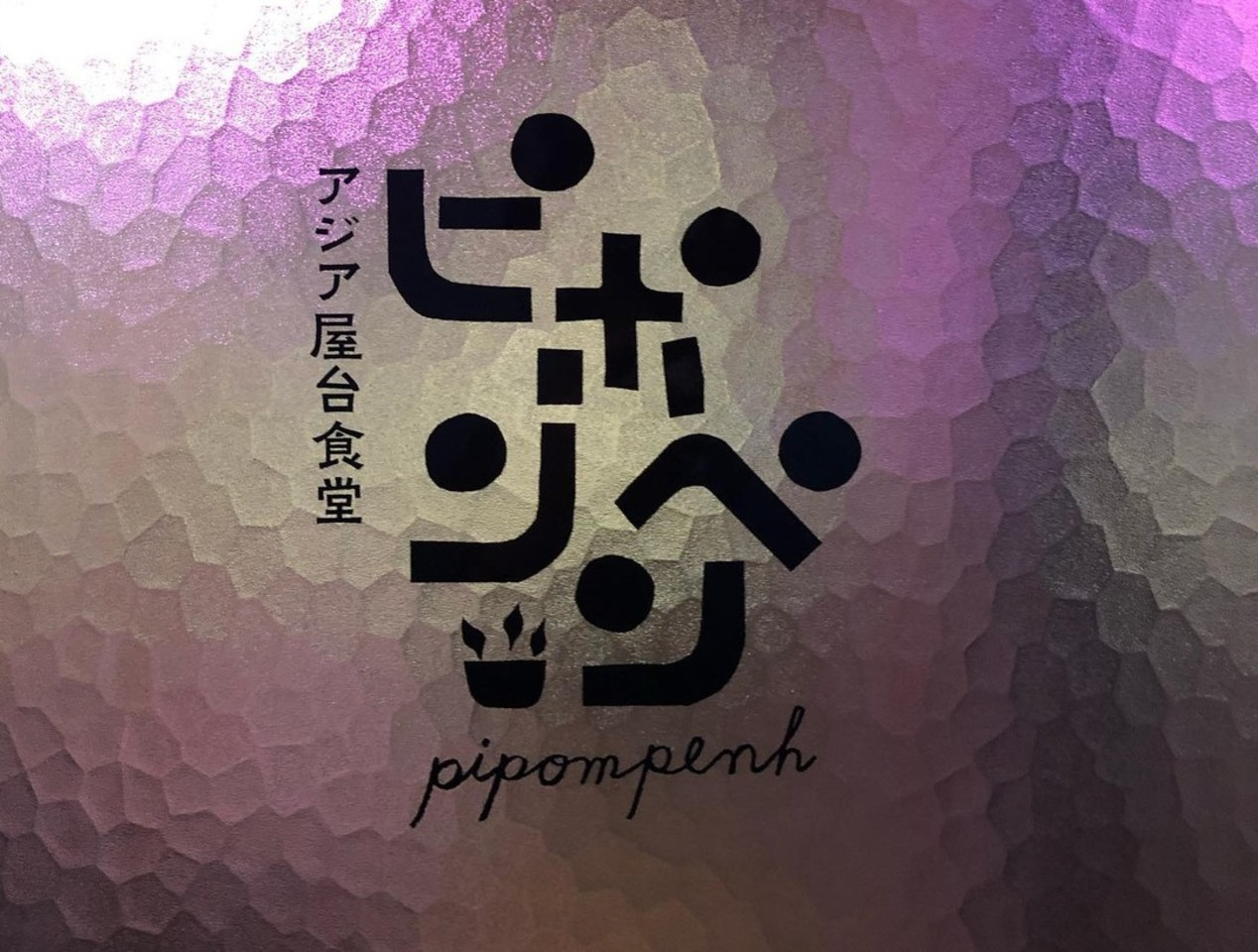 東京都渋谷区神山町にアジア屋台食堂「ピポンペン」が本日オープンされたようです。