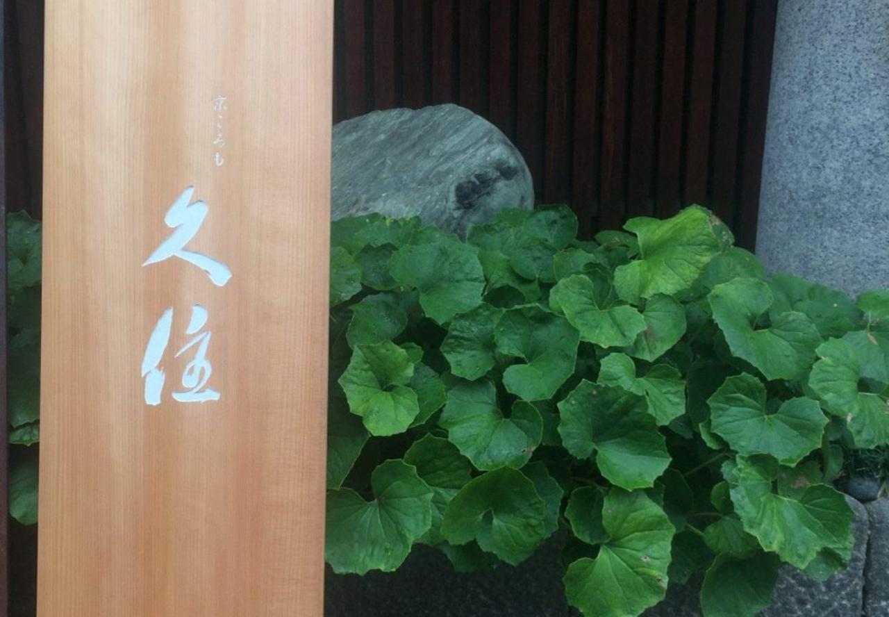 【 京ころも久住 】手描友禅染の着物や和小物(京都市中京区)