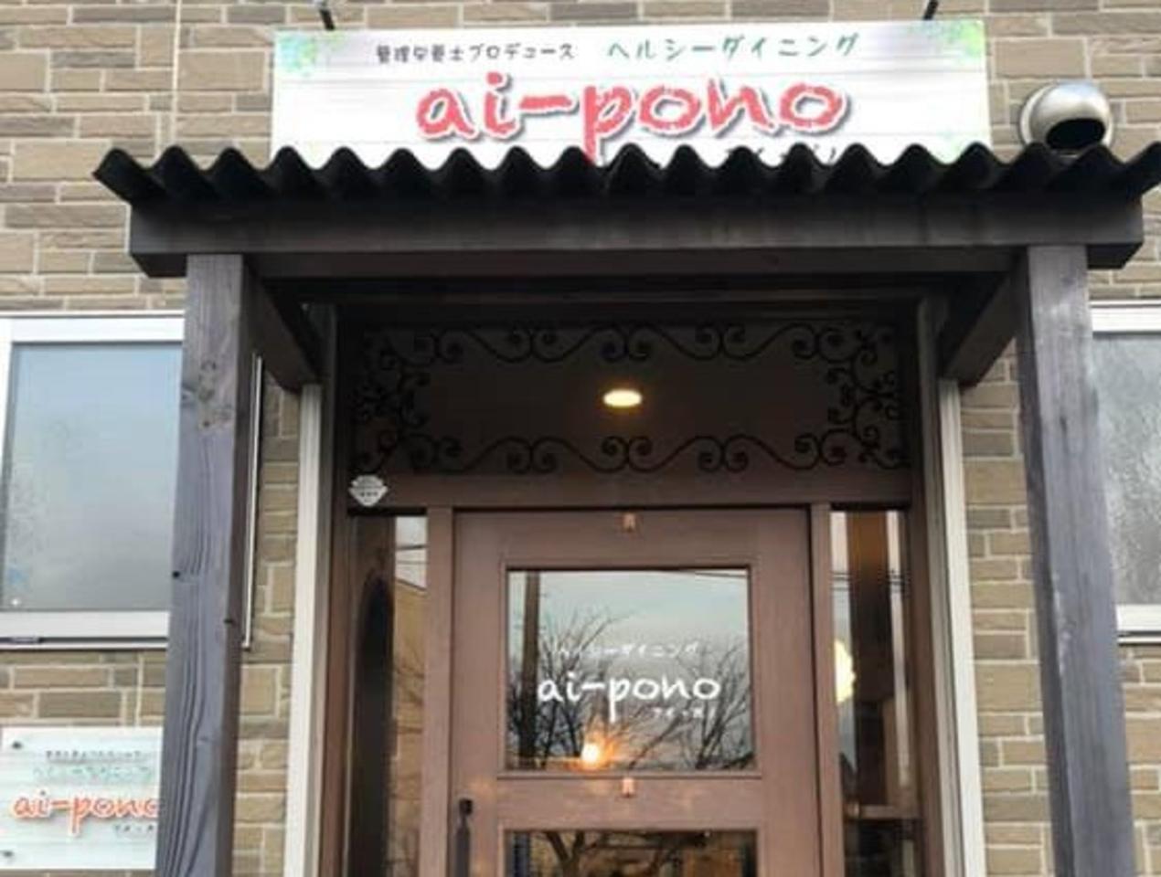管理栄養士監修のお店...宮城県多賀城市町前3丁目にヘルシーダイニング『アイポノ』オープン