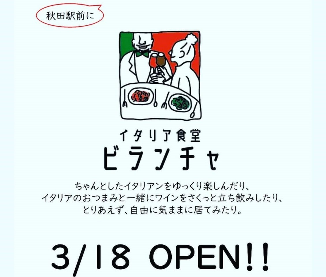 イタリア食堂...秋田県秋田市中通4丁目に「ビランチャ」3/18オープン