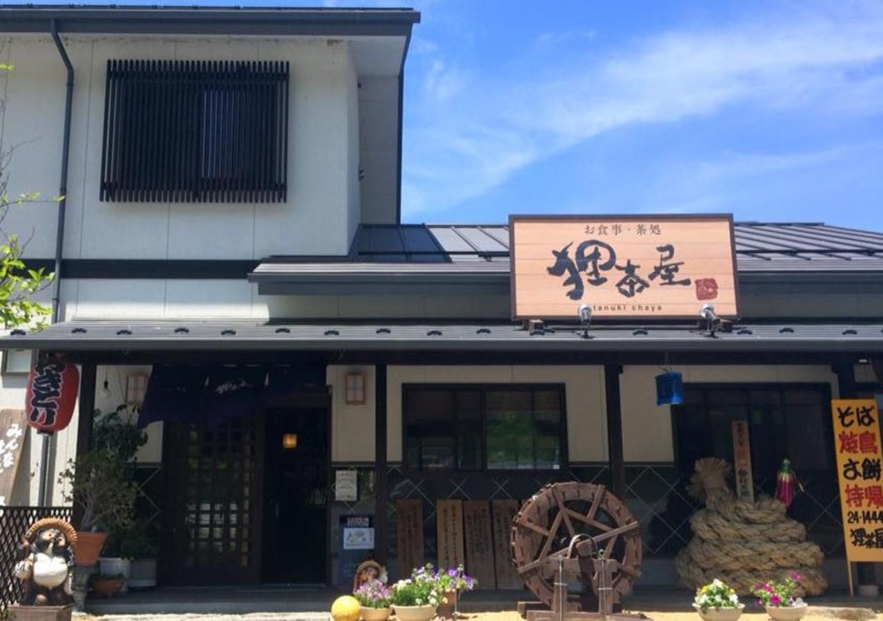 長野県川岸駅近くのお食事・茶処「狸茶屋」9/8に閉店されたようです。