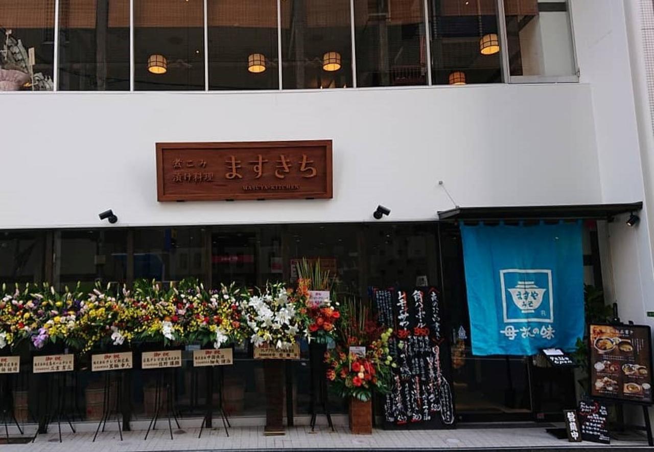 広島市中区国泰寺町1丁目にますきち2号店「ますきち国泰寺店」が昨日オープンされたようです。