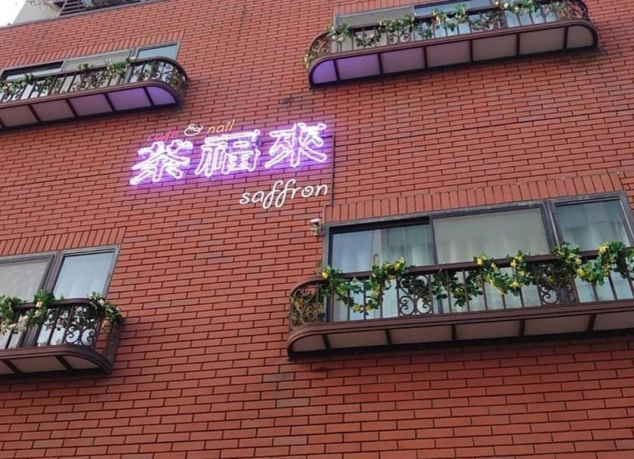 祝!2/15.GrandOpen『茶福来』喫茶&ネイルサロン(神奈川県茅ヶ崎市)