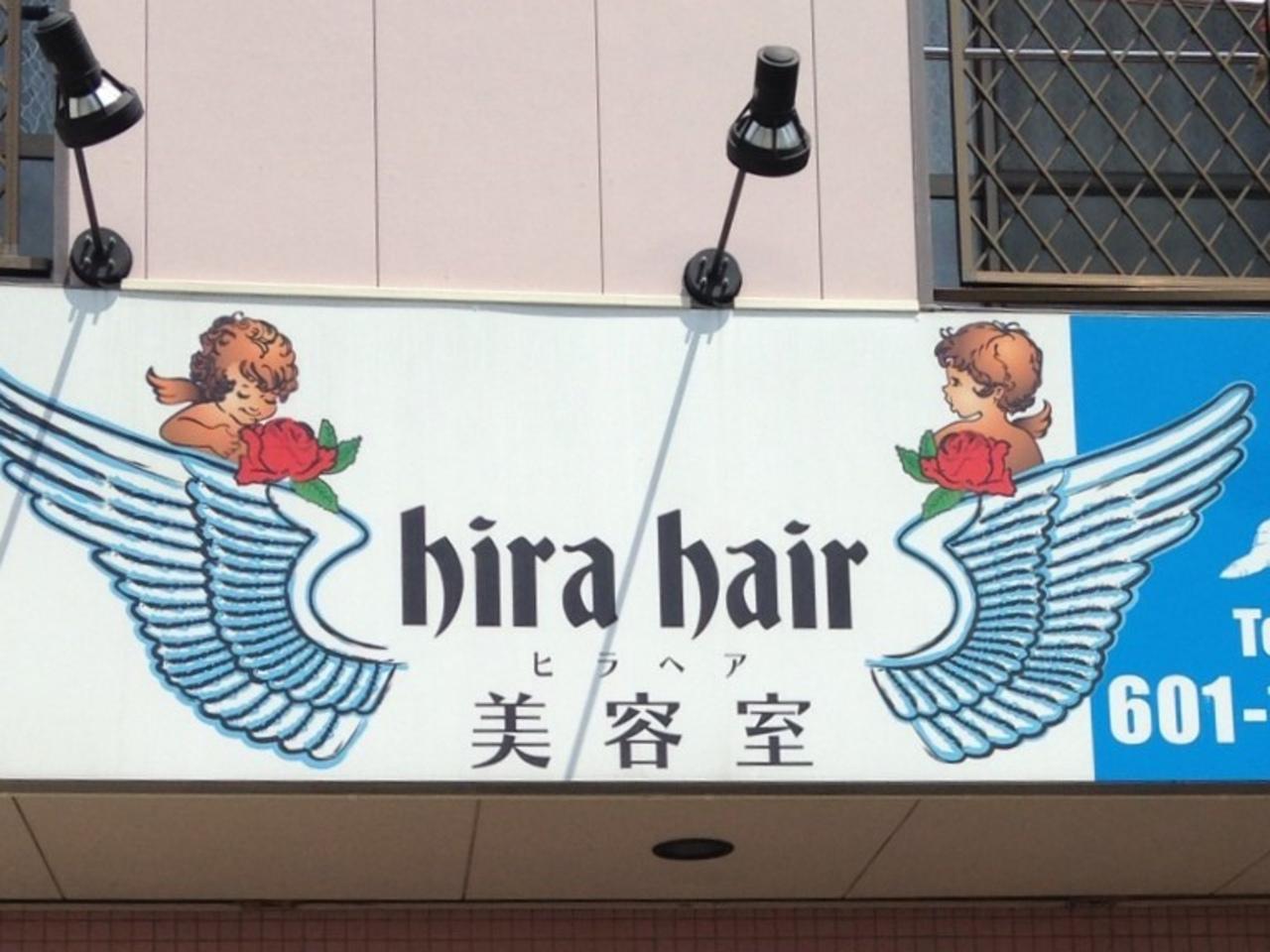 40109hira hair美容室(ヒラヘア)
