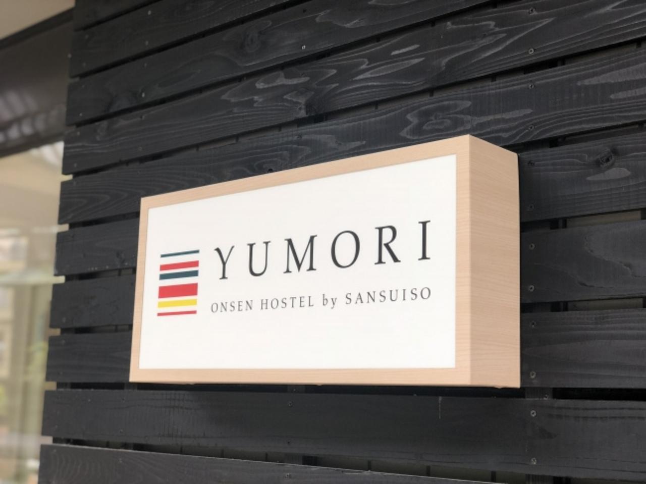 温泉ホテル全面リノベーション。福島土湯温泉にゲストハウス「YUMORI(ゆもり)」本日オープン!