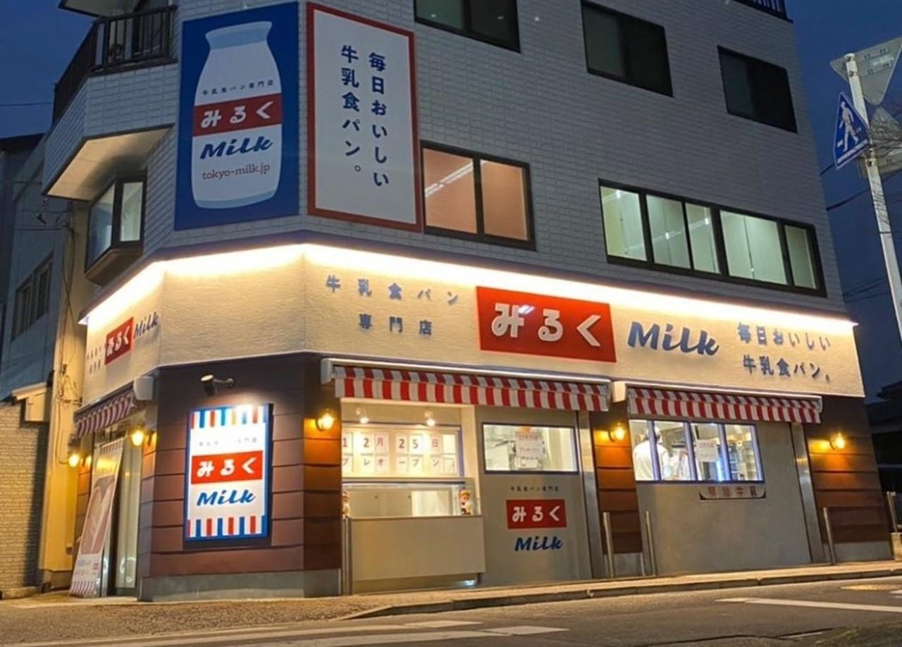 祝!1/18.GrandOpen『牛乳食パン専門店 みるく』(東京都足立区)