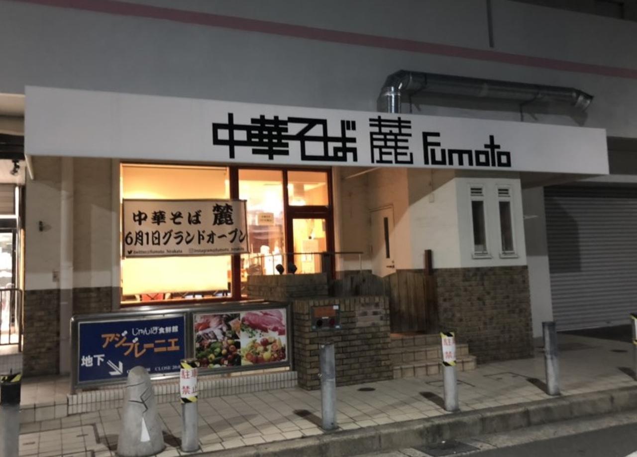 中華そばと焼き飯のお店...大阪府枚方市岡本町ビオルネ北館に「中華そば 麓」オープン