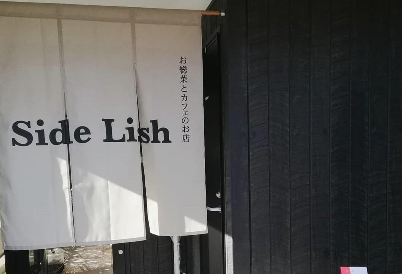 名古屋市千種区山門町1丁目にお総菜とカフェの店「サイドリッシュ」がプレオープンされているようです。