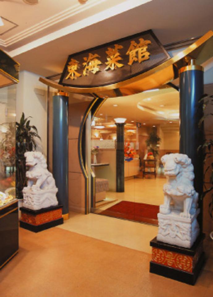 14203東海菜館