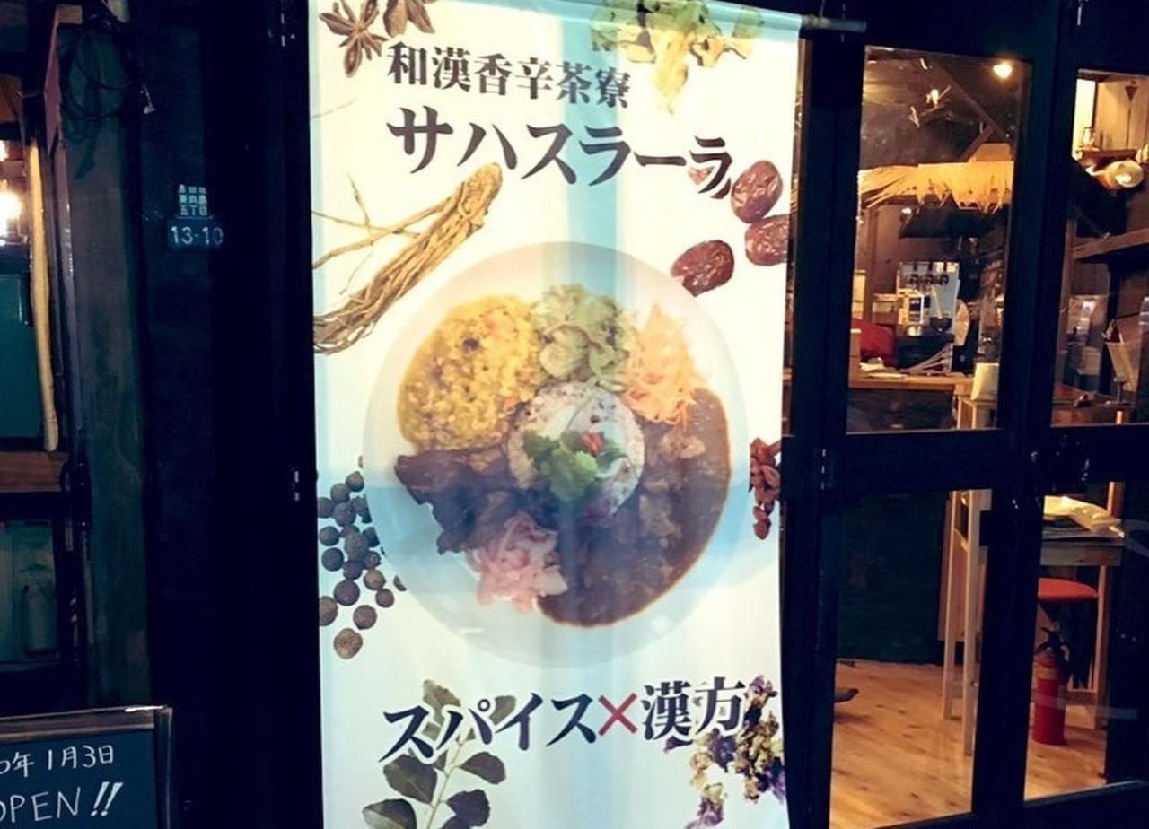 東京都墨田区東向島5丁目に和漢香辛茶寮「サハスラーラ」がR2.1/3にオープンされるようです。