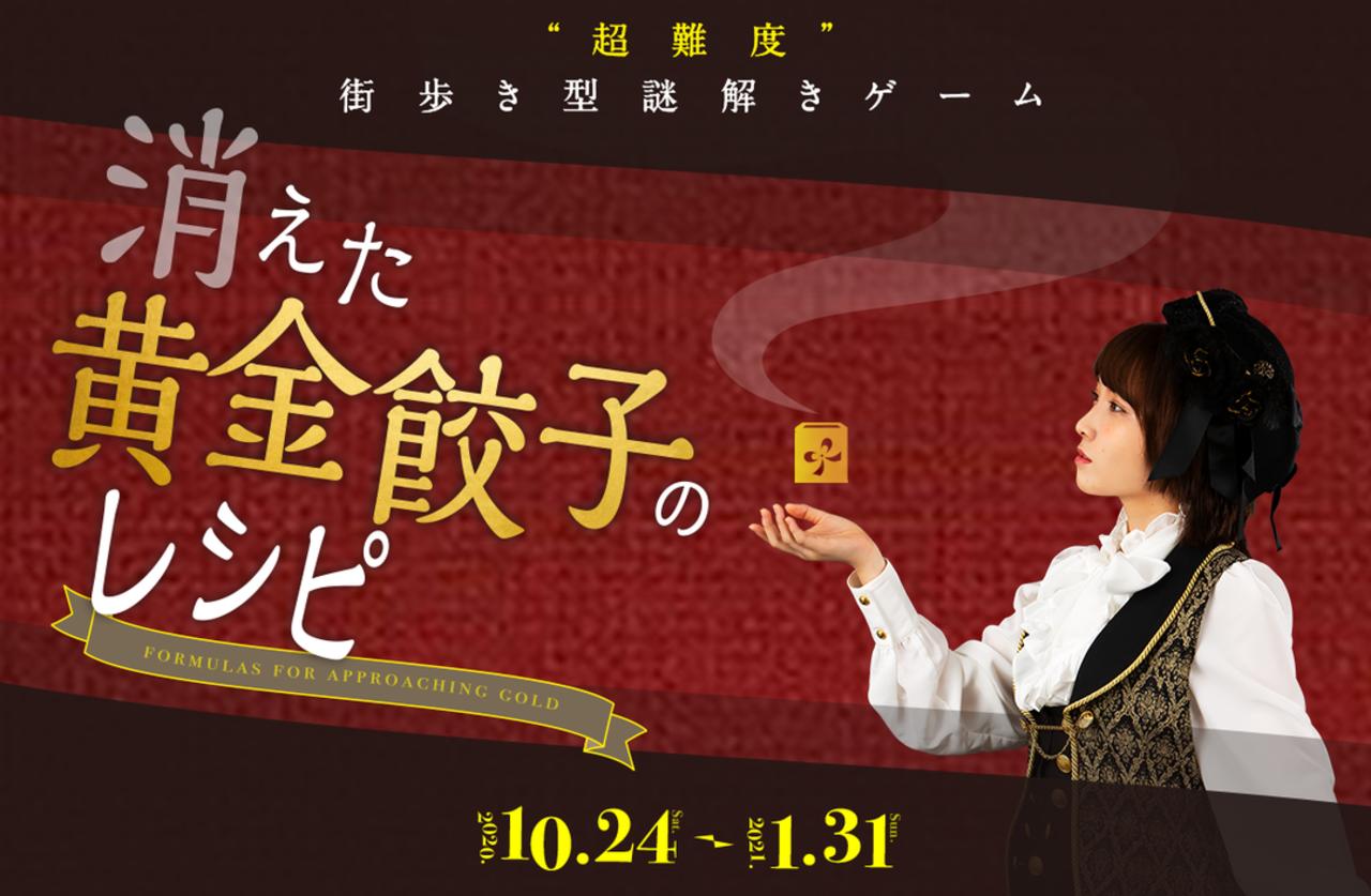 宇都宮街歩き型謎解きゲーム「消えた黄金餃子のレシピ」