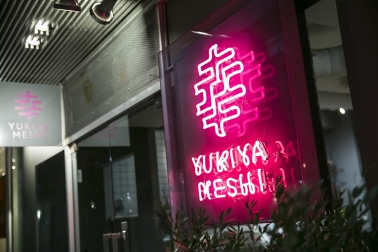 料理家寺井幸也プロデュース...東京都目黒区青葉台1丁目のデリ&ケータリング店「ユキヤメシ」