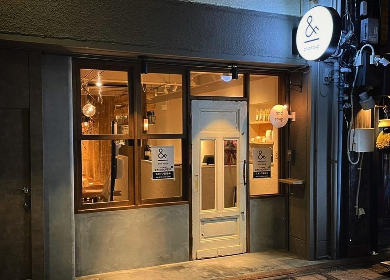 祝!2/17open『アンドスープ』スープ専門店(広島市中区)