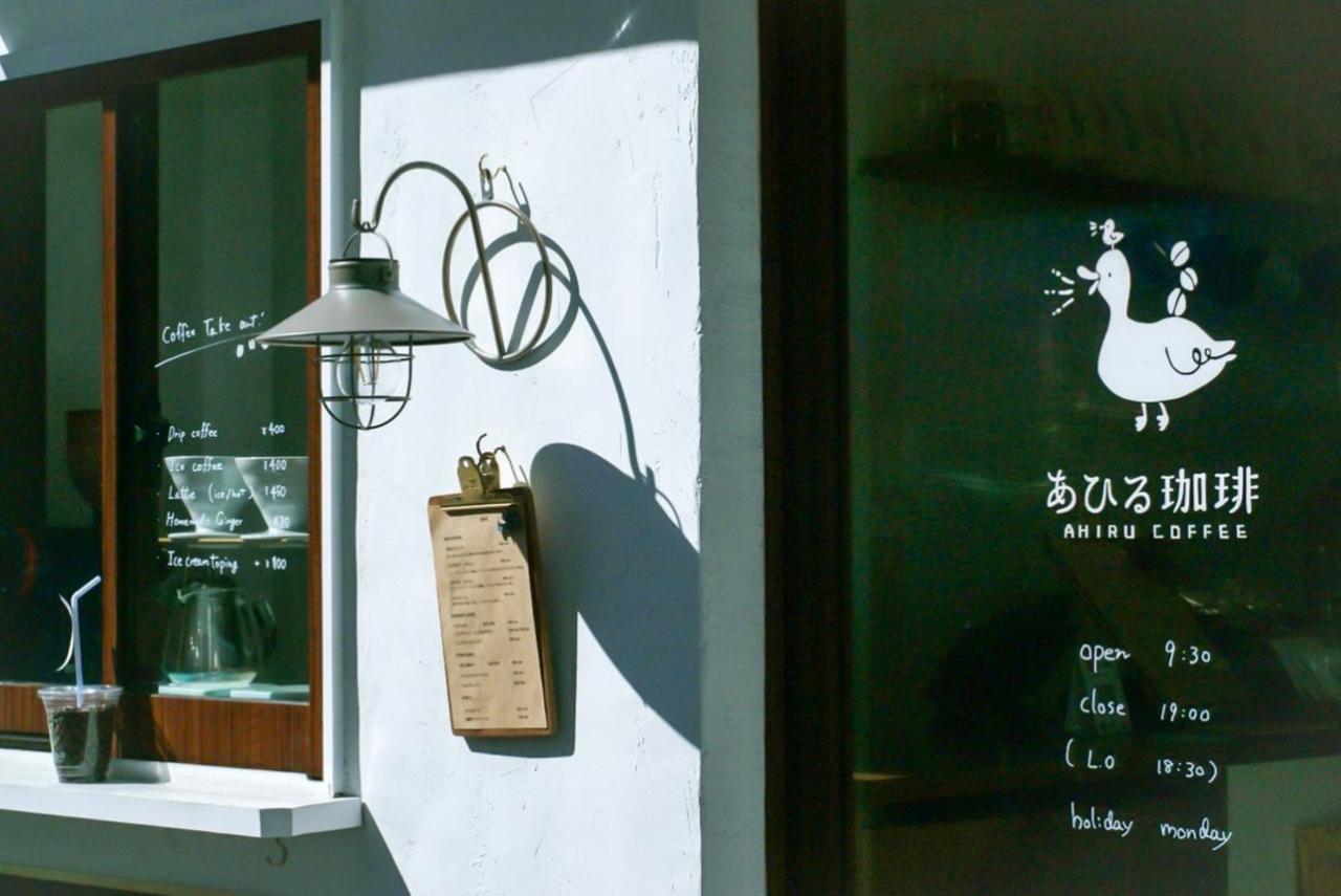 目指すものは日常に馴染む店。。大阪市平野区西脇2丁目の『あひる珈琲』
