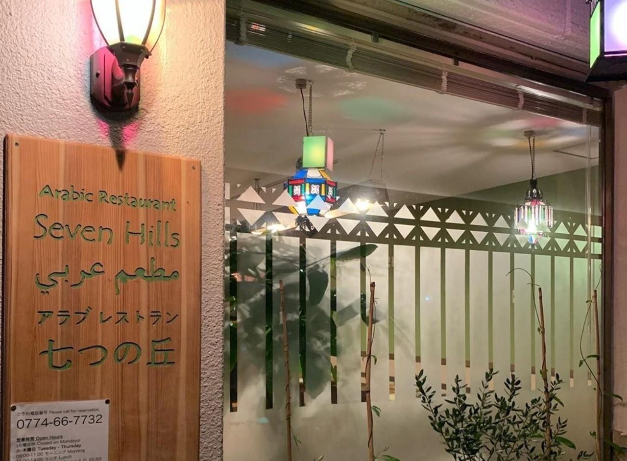 祝!7/14open 『七つの丘』アラブ家庭料理専門店(京都府京田辺市)