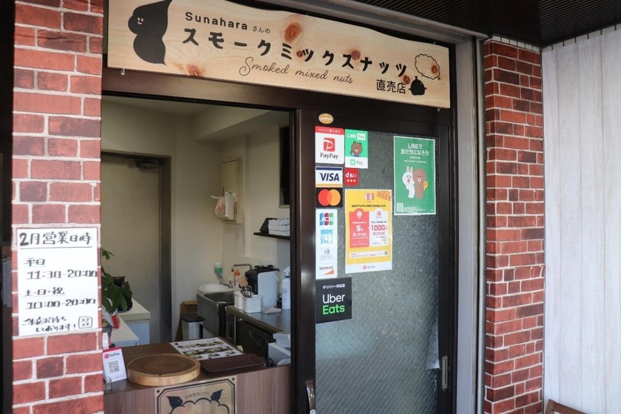 13106スナハラさんのスモークミックスナッツ直売店