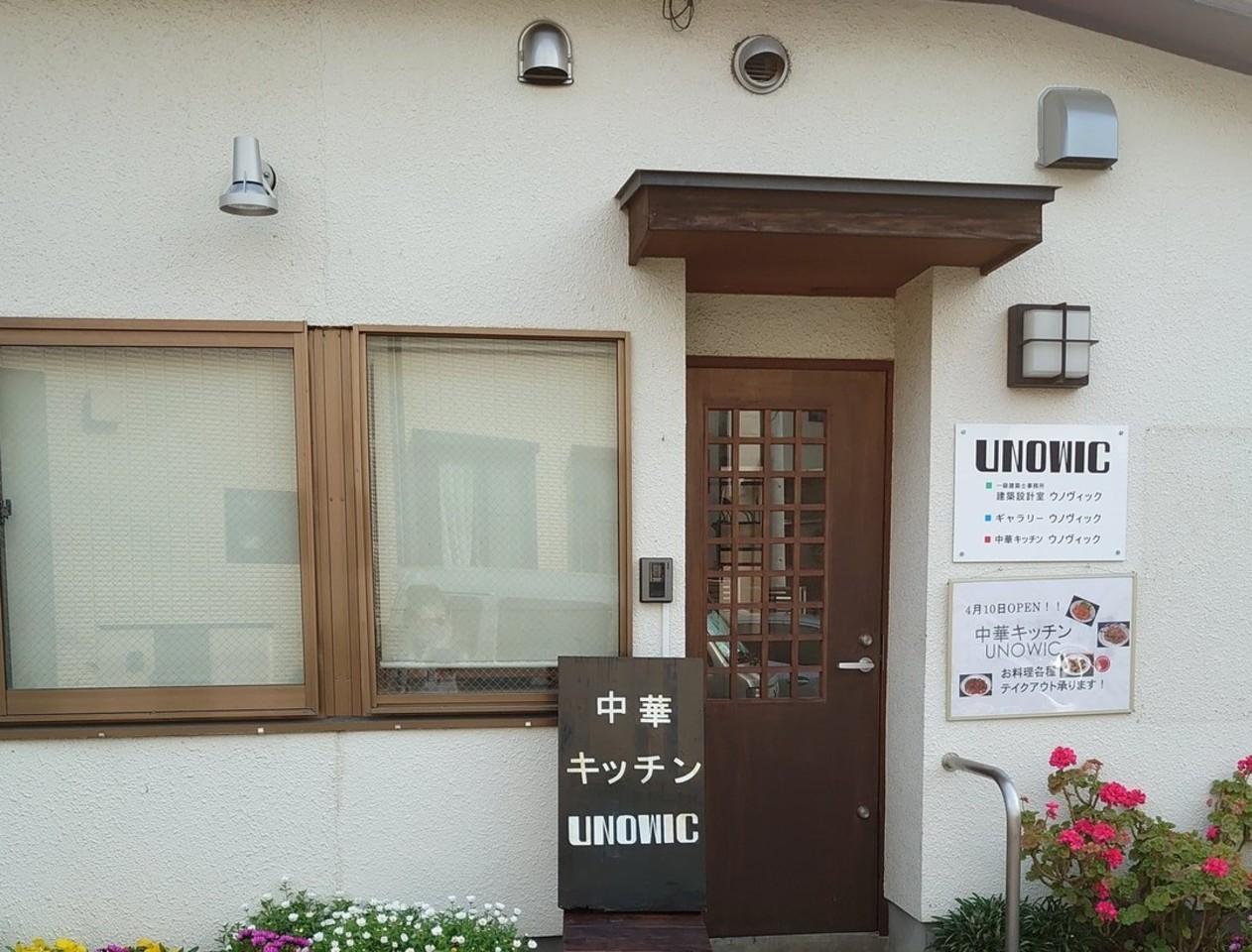 東京都国分寺市東元町3丁目に「中華キッチン ウノヴィック」が本日よりオープンされたようです。