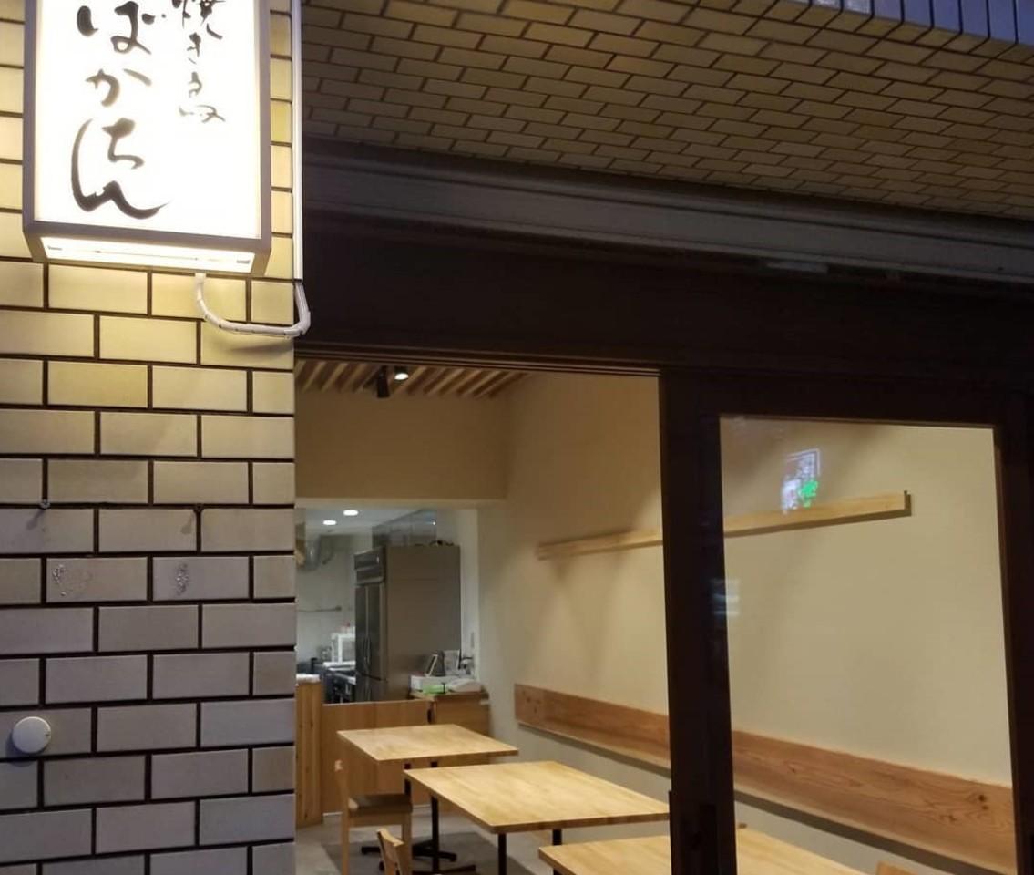 宮崎県宮崎市上野町に本格炭火焼き鳥「ばかちん」が本日オープンのようです。