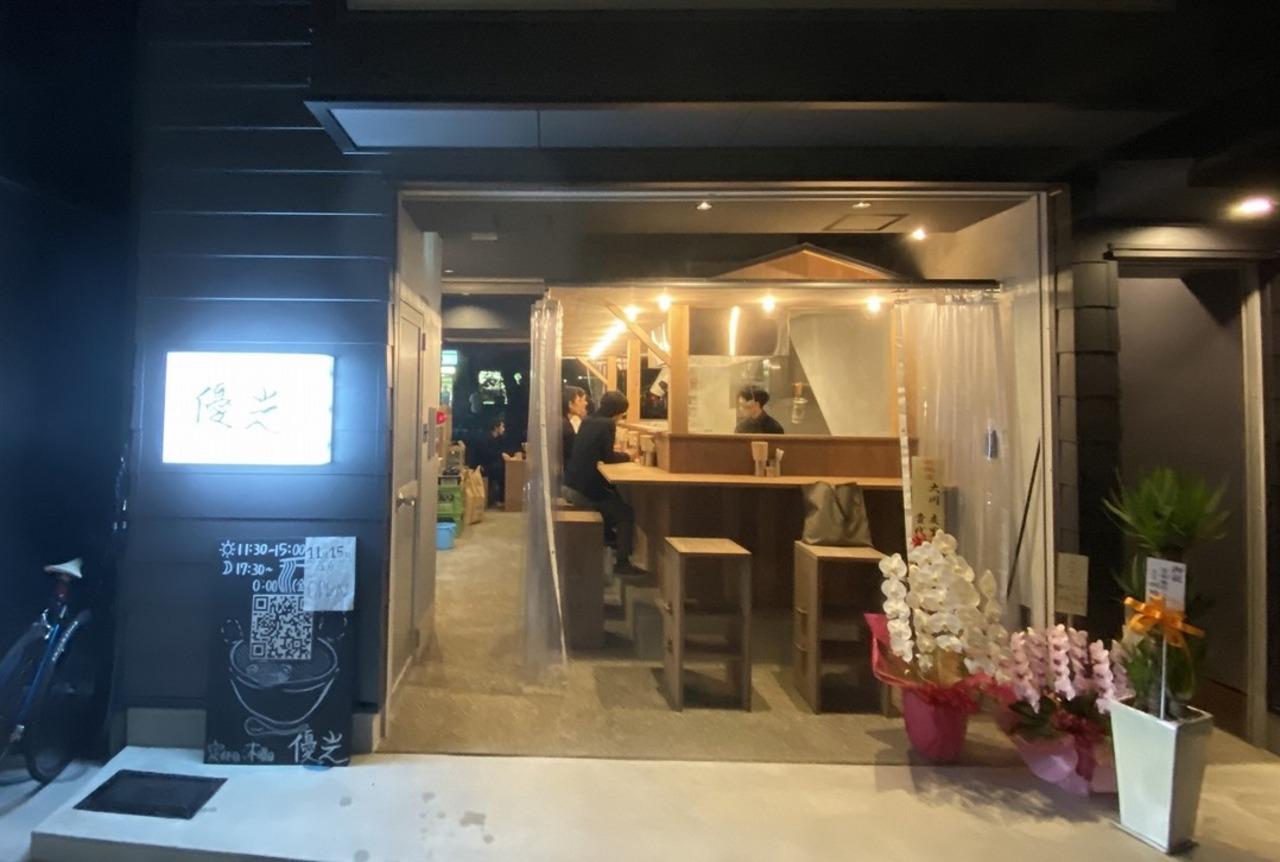 屋内型屋台ラーメン店...阪急京都河原町駅近く四条木屋町の「屋台優光」