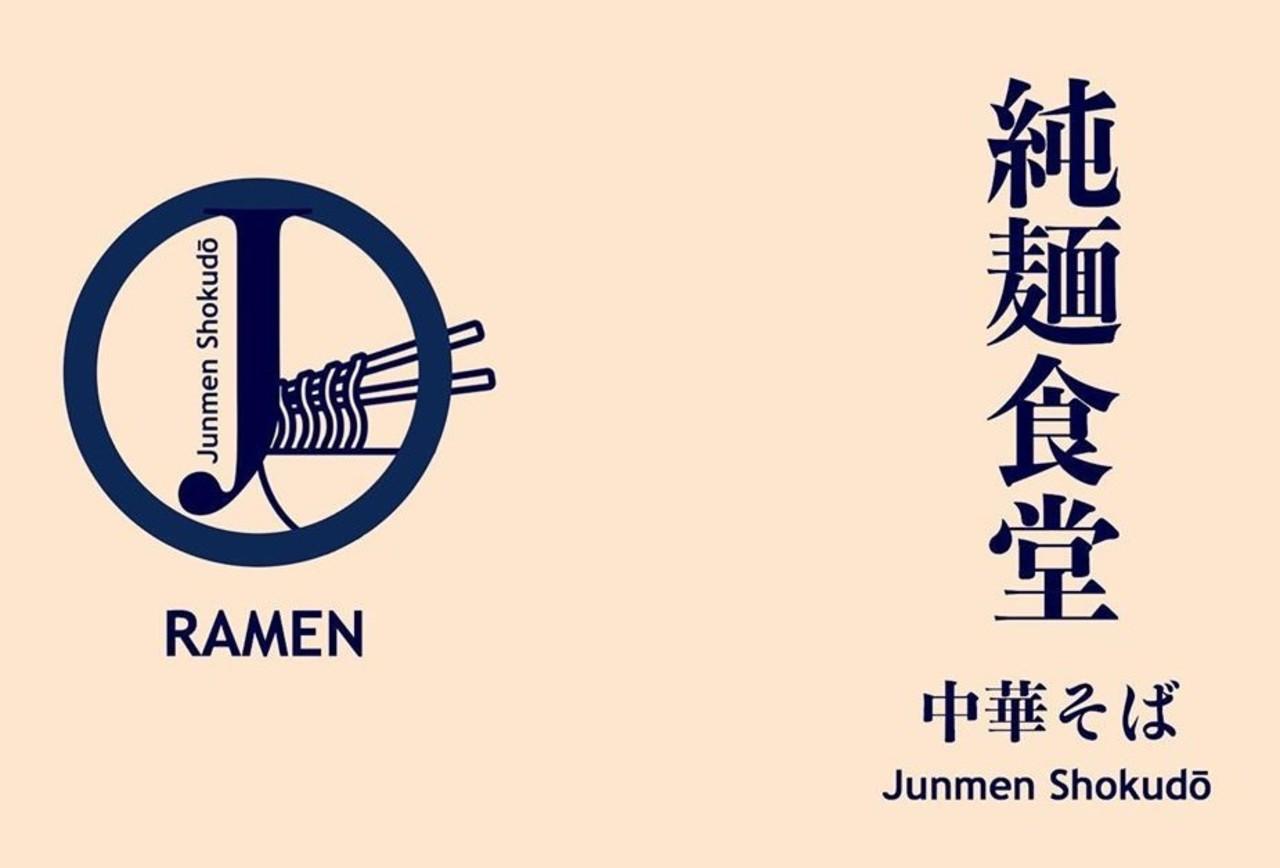 北海道旭川市永山3条5丁目に中華そば専門「純麺食堂」が昨日よりプレオープンされているようです。