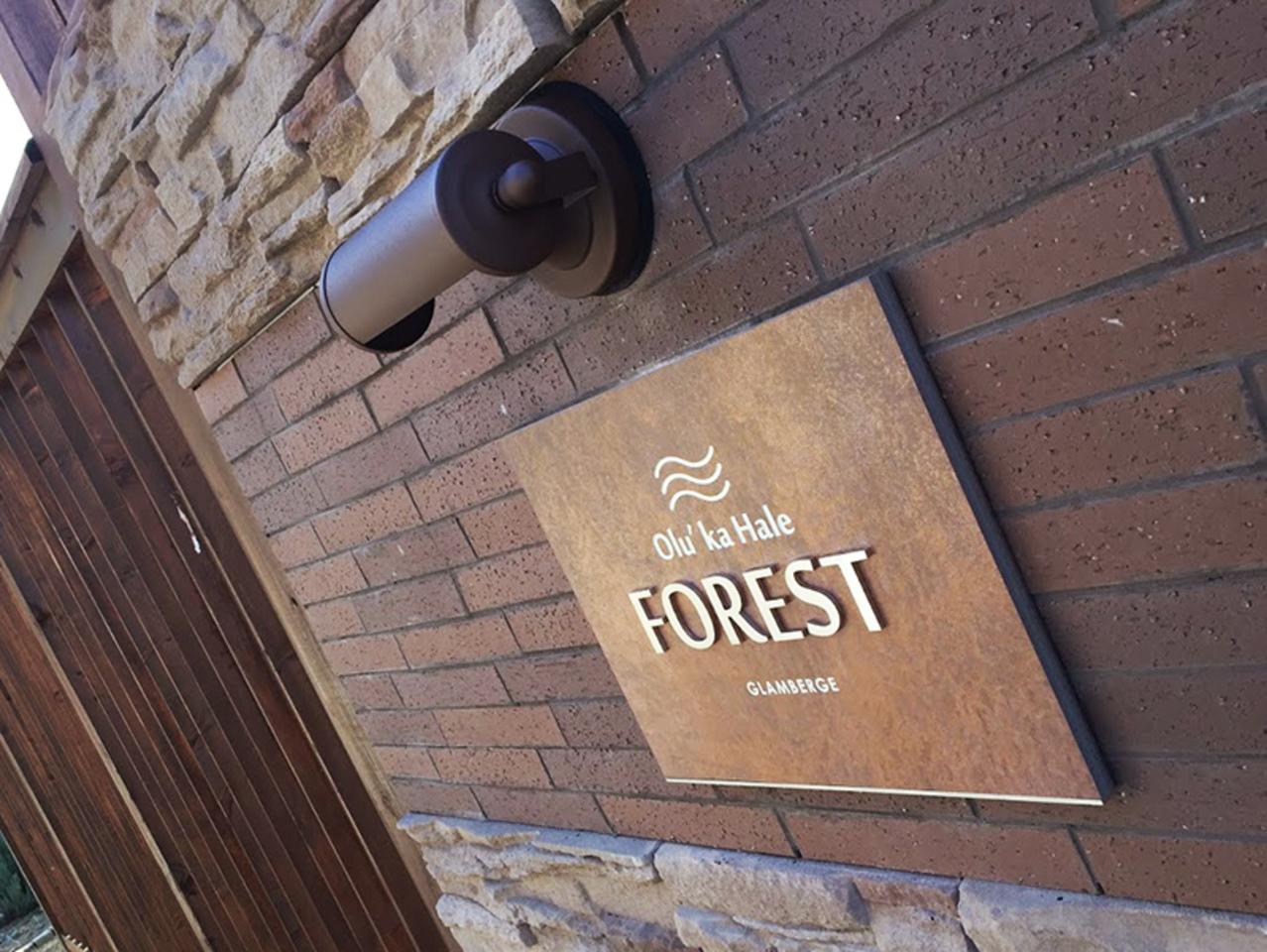 和歌山県西牟婁郡の貸切宿『Olu' ka Hale FOREST』