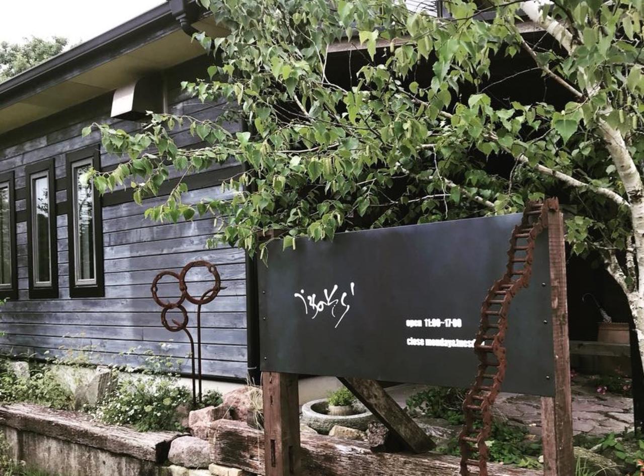 ギャラリー併設のカフェ。。兵庫県三田市末の『うわのそら』