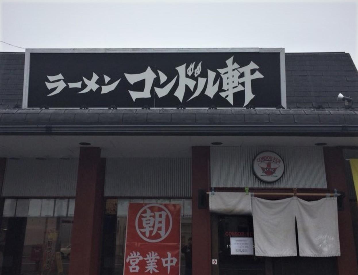 😢福島県郡山市朝日の「ラーメン コンドル軒」が5/31に閉店されるようです。