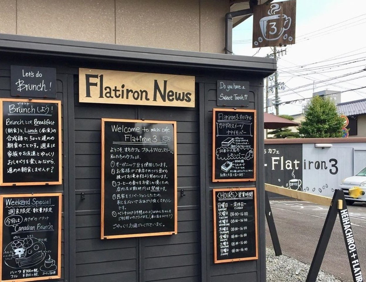 英会話レッスンも...三重県桑名市三崎通の「まちカフェフラットアイロン3」