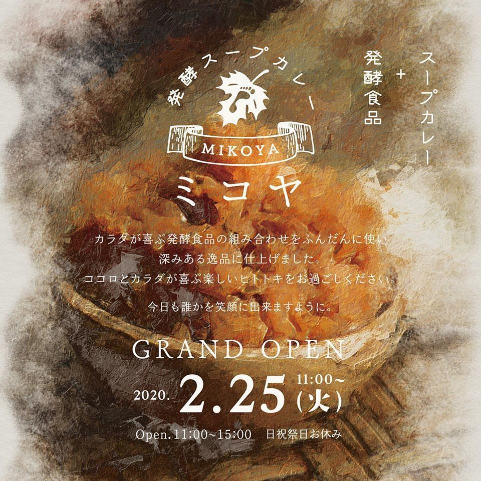 発酵×スパイス...横浜市港北区綱島西1丁目に「発酵スープカレーミコヤ」本日グランドオープン