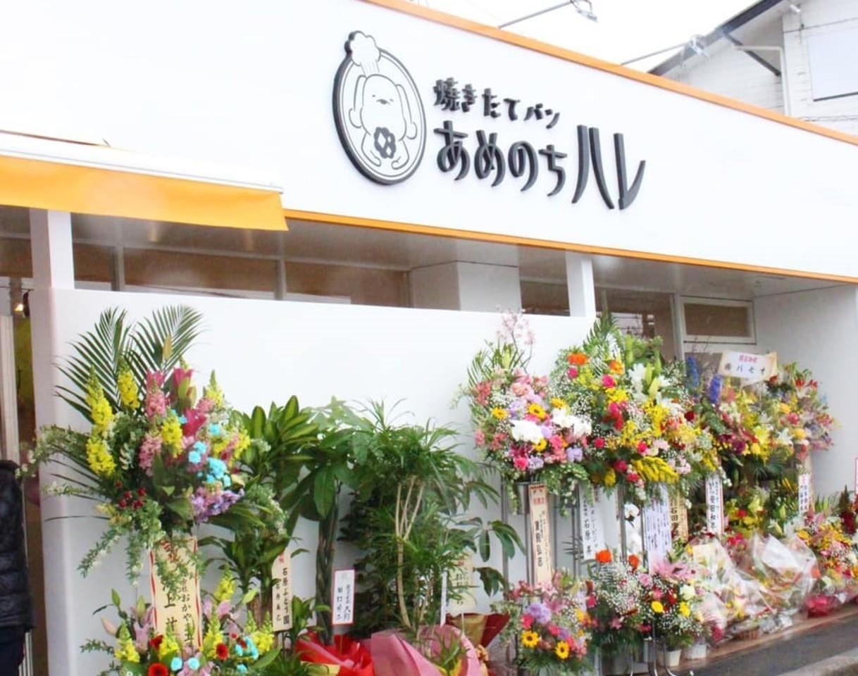島根県安来市安来町にパン屋「あめのちハレ」が3/16にオープンされたようです。