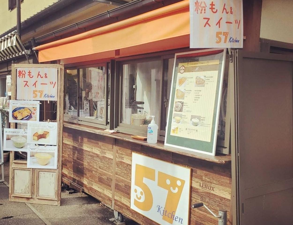 京都の嵐山駅近くにMATSURI焼きのお店「57キッチン」が本日プレオープンのようです。