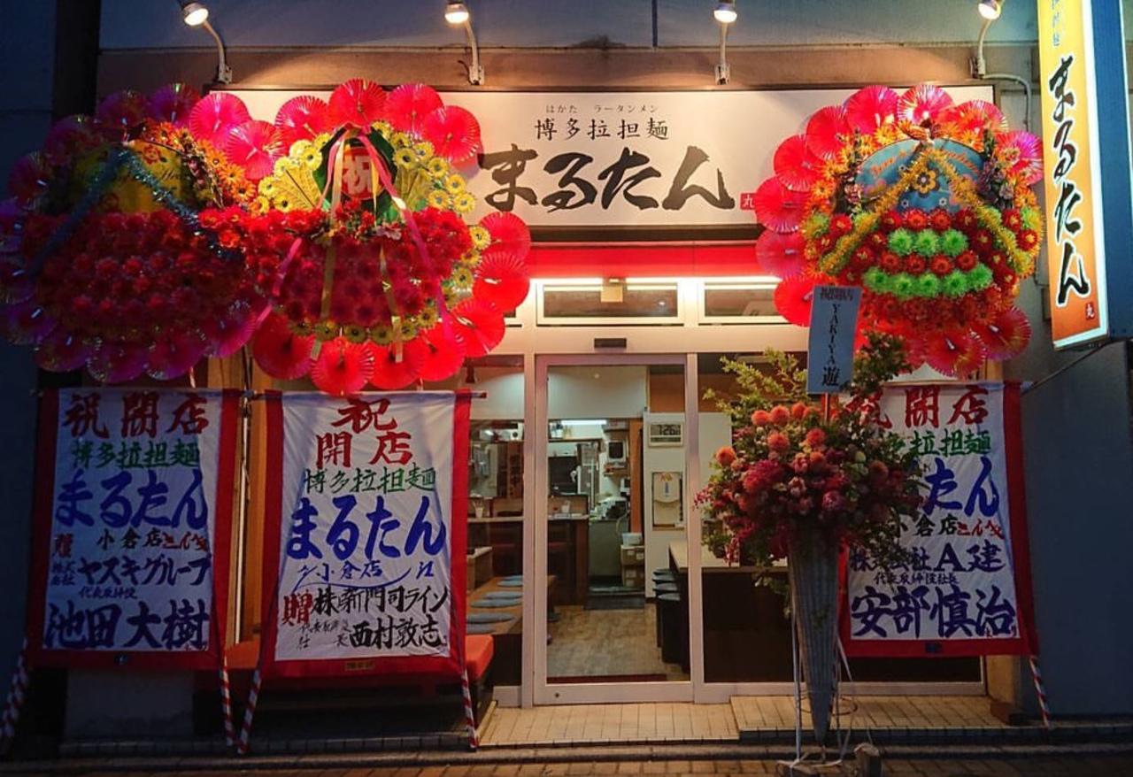 北九州市小倉北区紺屋町に博多拉担麺「まるたん小倉店」が昨日グランドオープンされたようです。