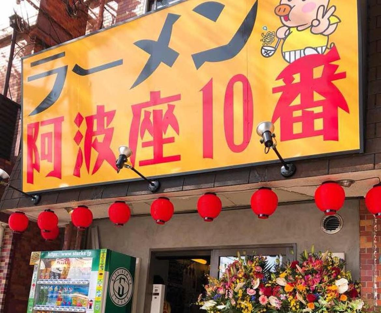西宮市中前田町に「ラーメン 阿波座10番」本日オープンのようです。
