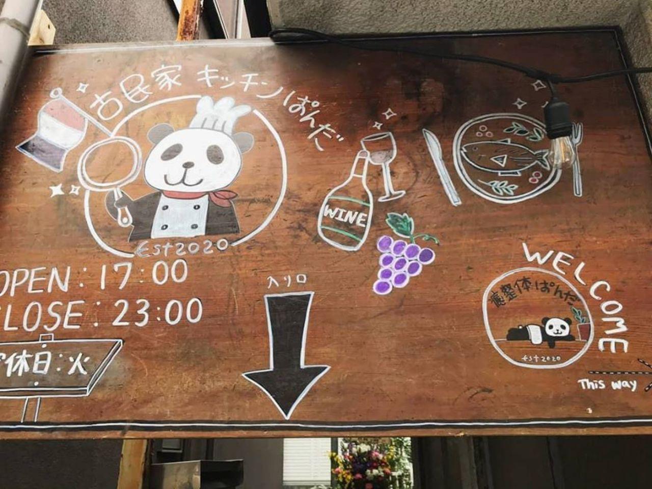 笑顔になれる空間。。東京都国分寺市本多4丁目に『古民家キッチンぱんだ』2/1グランドオープン