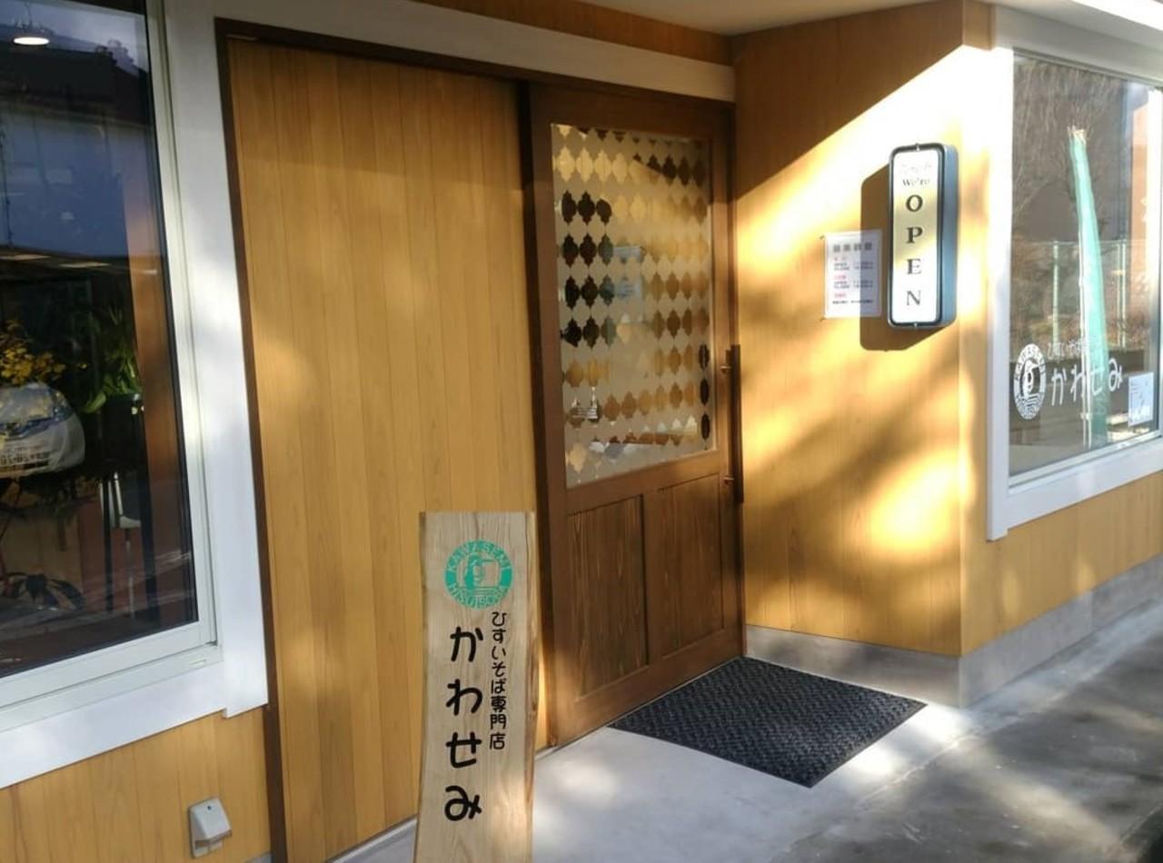 長野県南佐久郡佐久穂町に「ひすいそば専門店 かわせみ」が本日オープンのようです。