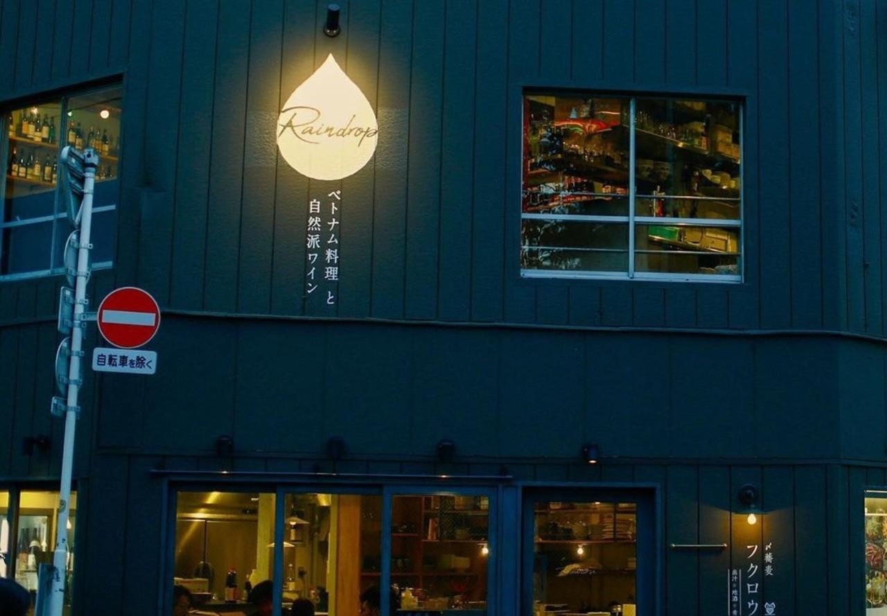 ラシーヌ姉妹店のベトナム食堂...東京都豊島区南池袋2丁目の「レインドロップ」