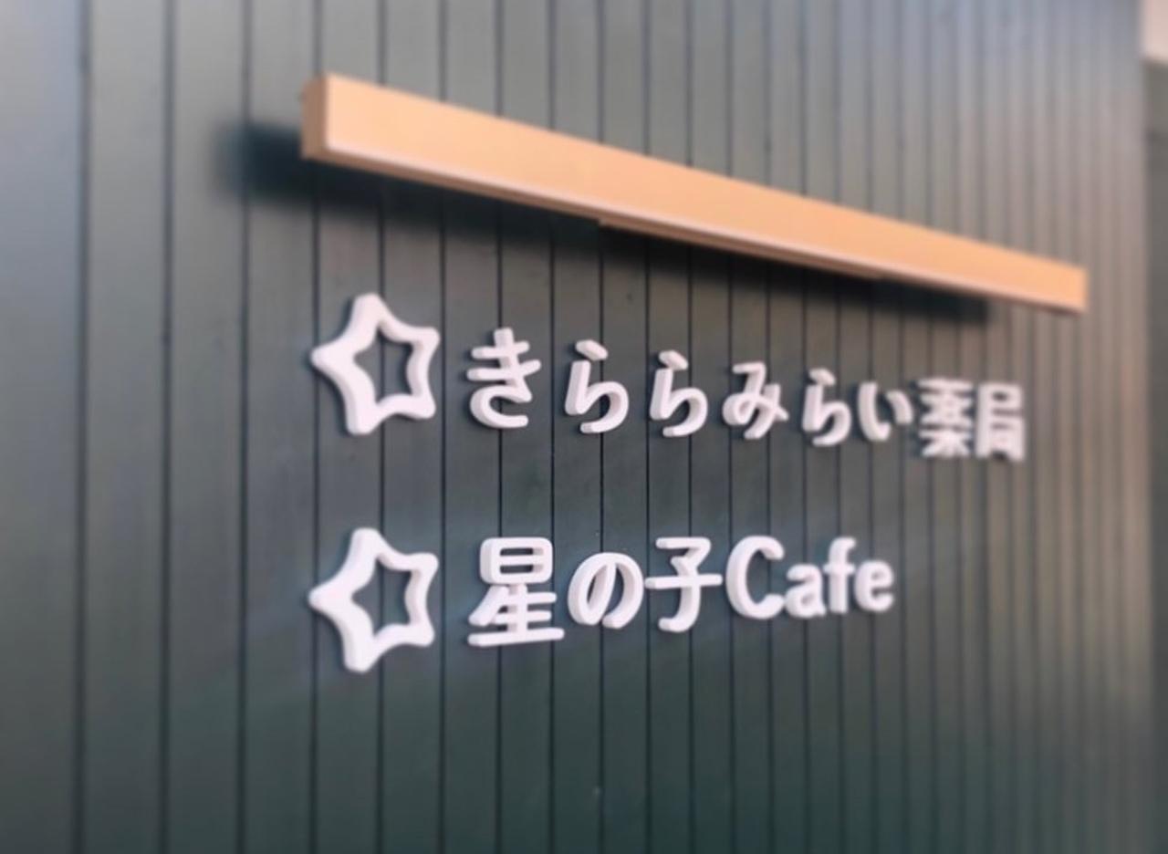 管理栄養士提案カフェ...大阪市旭区の京阪千林駅東側に『星の子カフェ』オープン