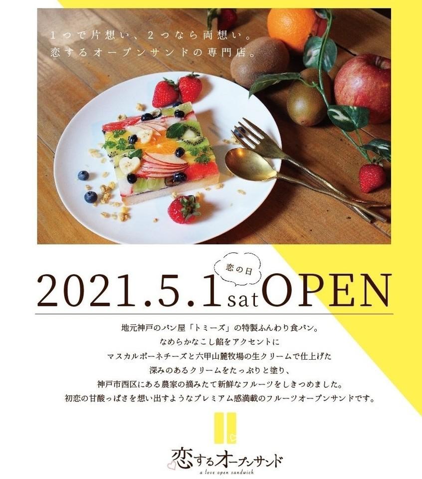 祝!5/1open『恋するオープンサンド』フルーツオープンサンド専門店(神戸市中央区)