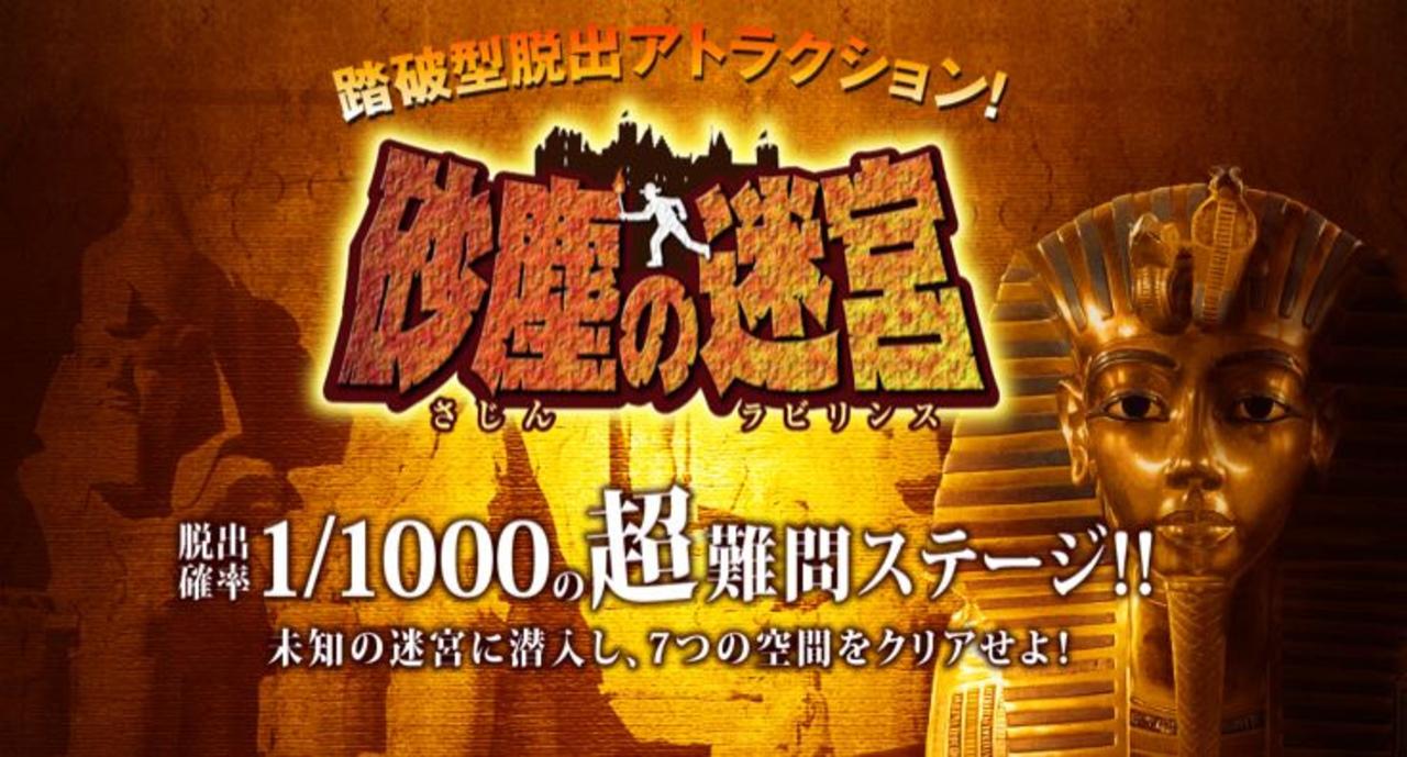 砂塵の迷宮4 長崎ラウンド