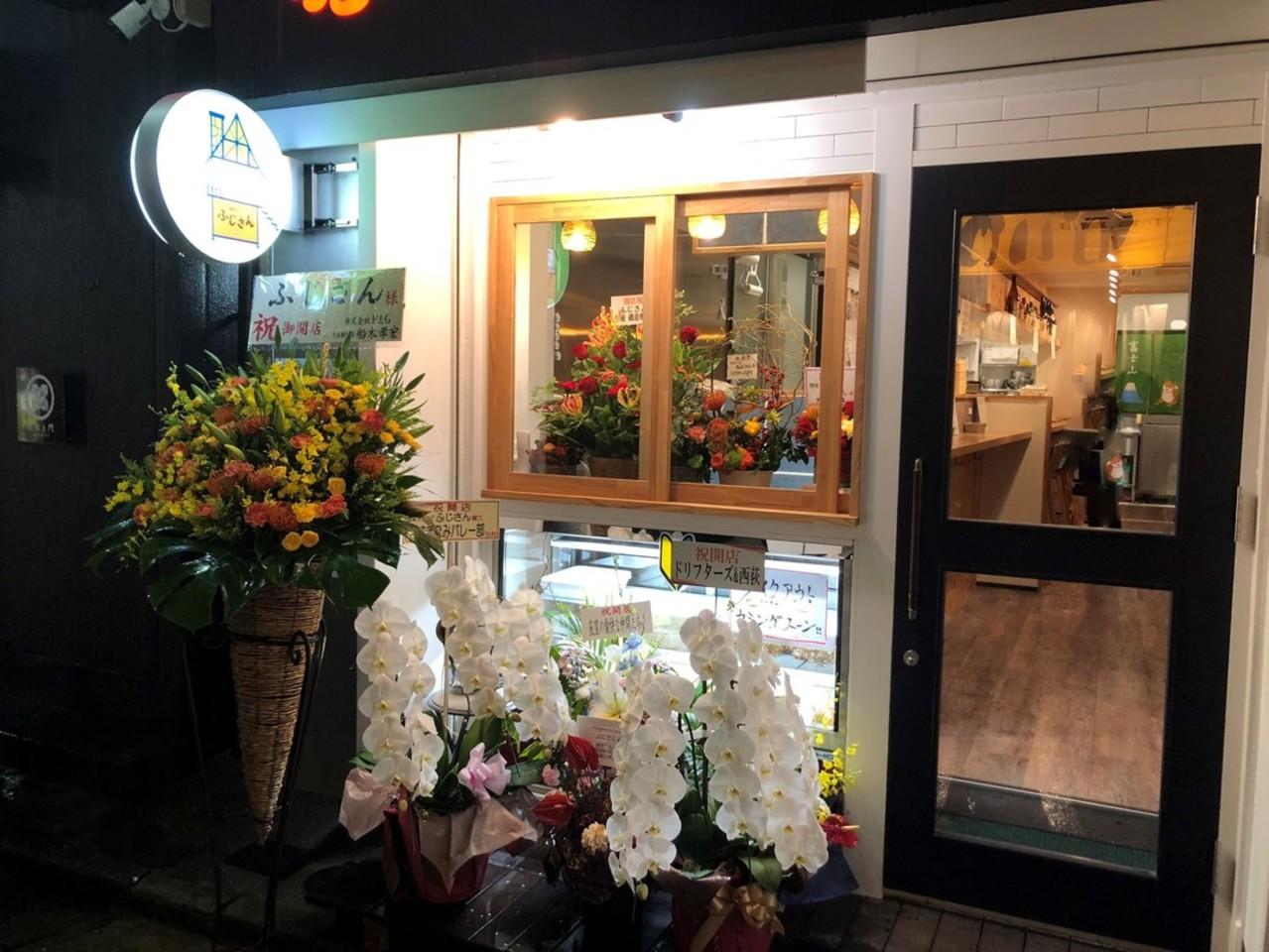 東京都杉並区阿佐谷南3丁目に「惣菜スタンド ふじさん」が10/19オープンされたようです。