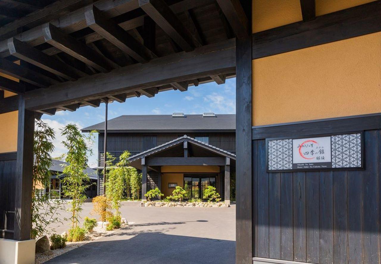 栃木県 那須みやびの里の『ホテル四季の館 那須』