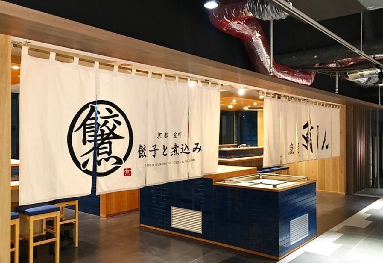京都の阪急烏丸駅近くの商業施設SUINA室町に「餃子と煮込み/魚屋鮨しん」本日オープン!