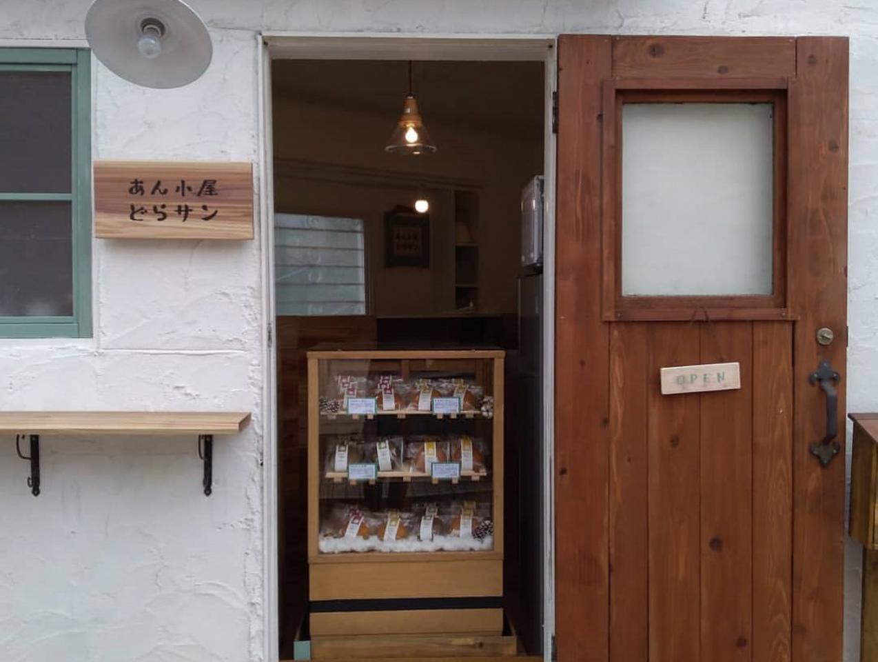 毎日ポカポカ穏やかな気持ちで..大阪府高槻市城北町2丁目に『あん小屋 どらサン』オープン